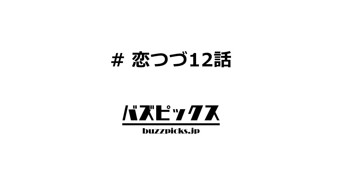 恋つづ12話