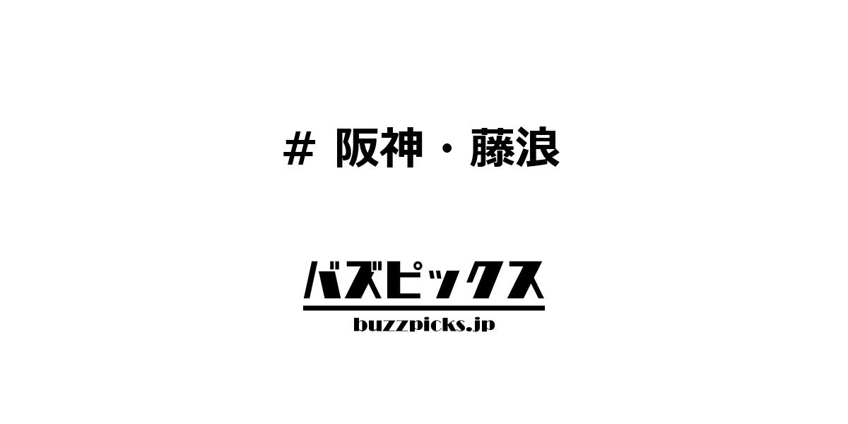 阪神・藤浪