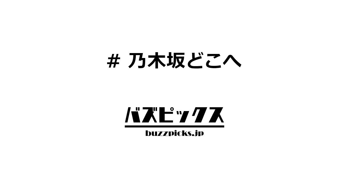 乃木坂どこへ