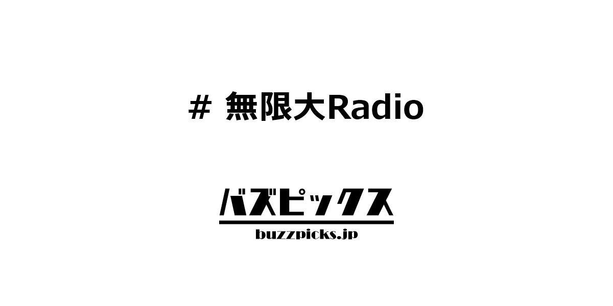 無限大radio
