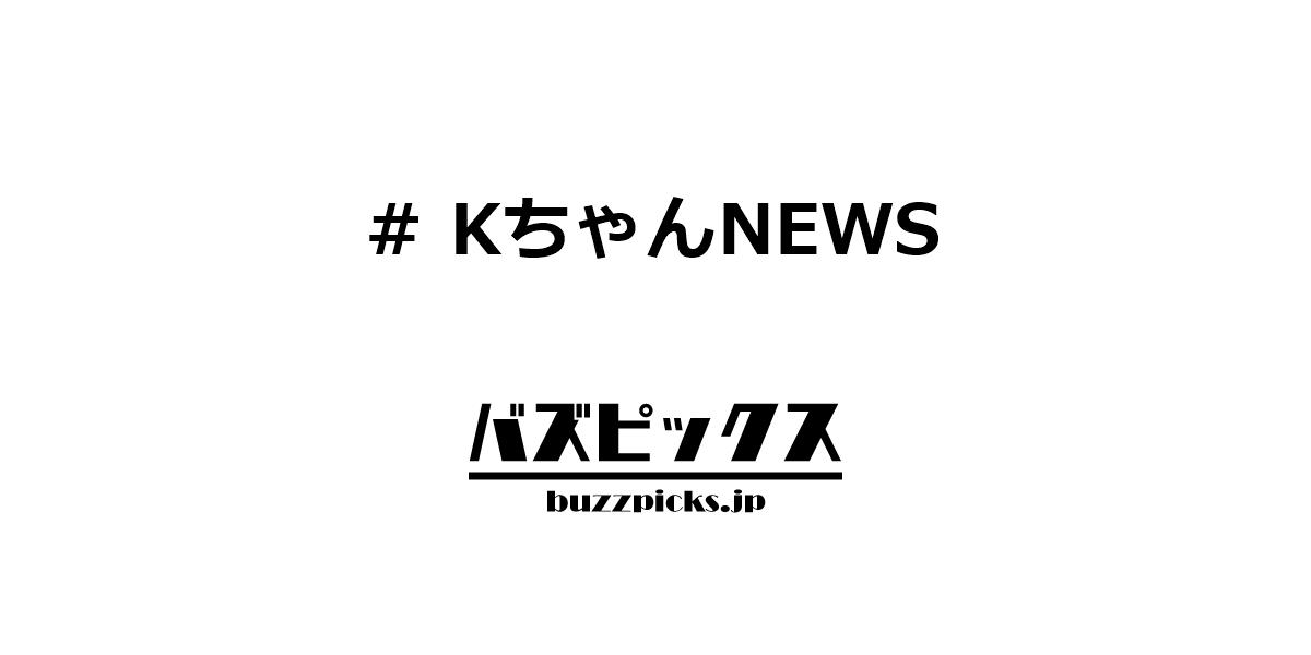 Kちゃんnews