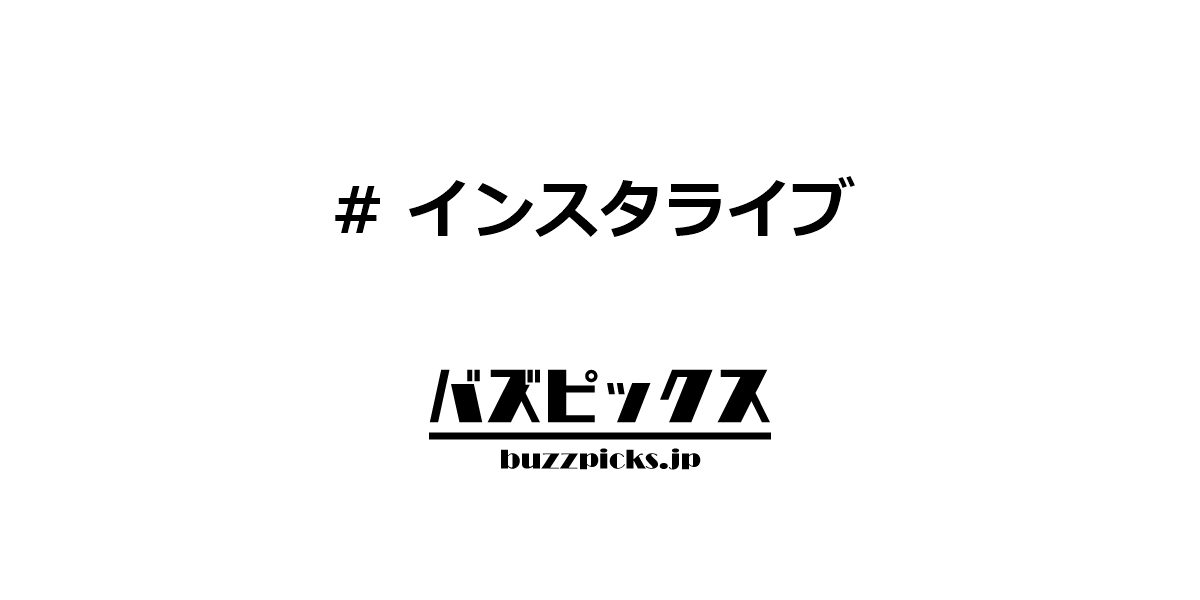 太 インスタ 瑛 永山