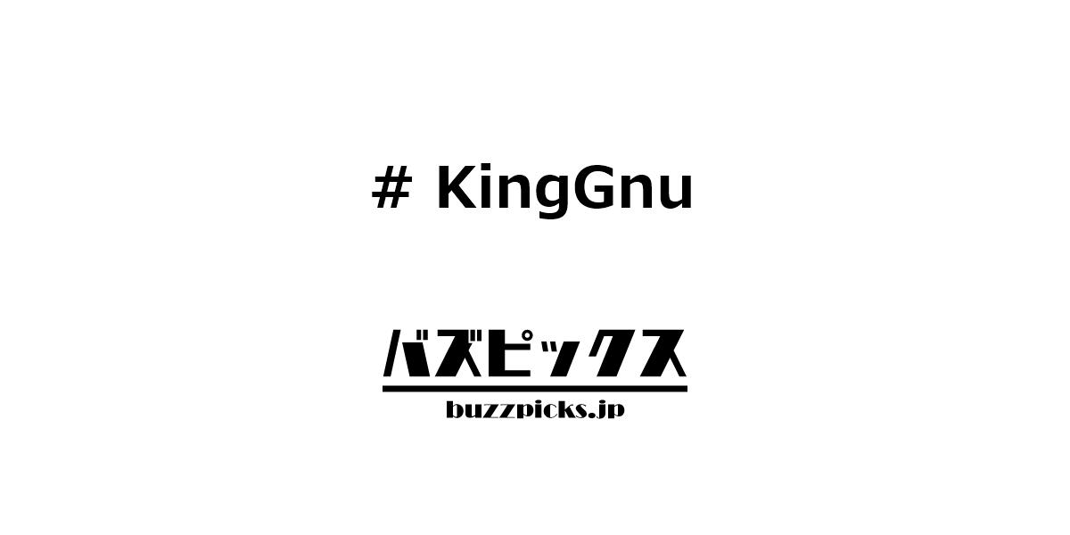 Kinggnu