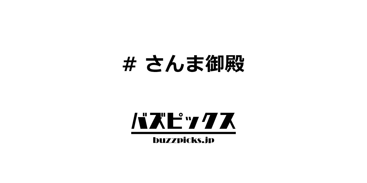 動画 さんま 御殿 キンプリ