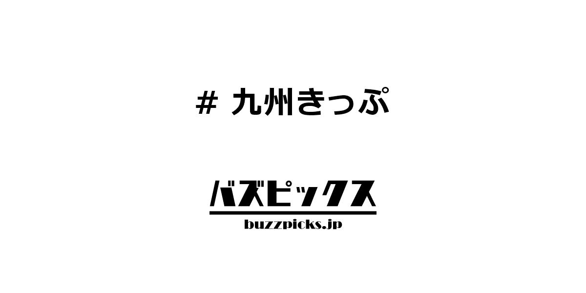 九州きっぷ