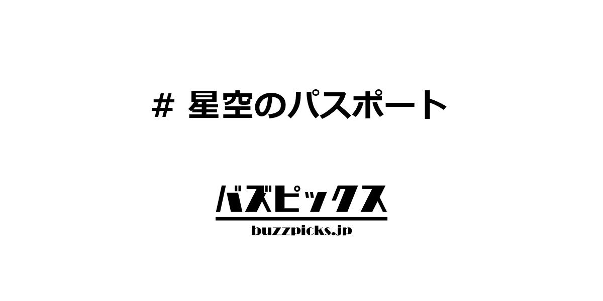 星空のパスポートの芳賀ゆい・TBSラジオ・奥田民生が話題 | BUZZPICKS