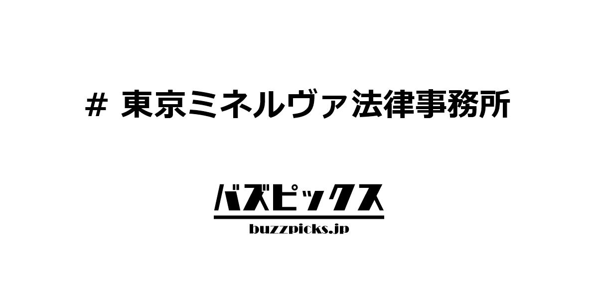 東京ミネルヴァ法律事務所