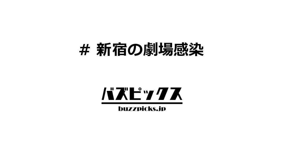 新宿の劇場感染