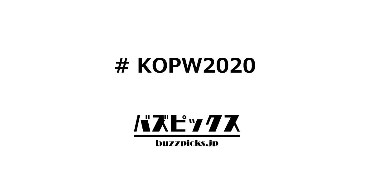 Kopw2020