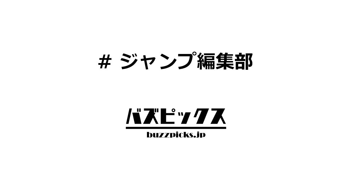 ジャンプ編集部