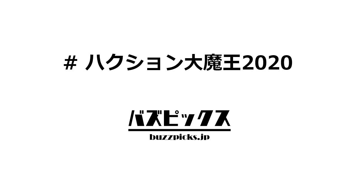 ハクション大魔王2020
