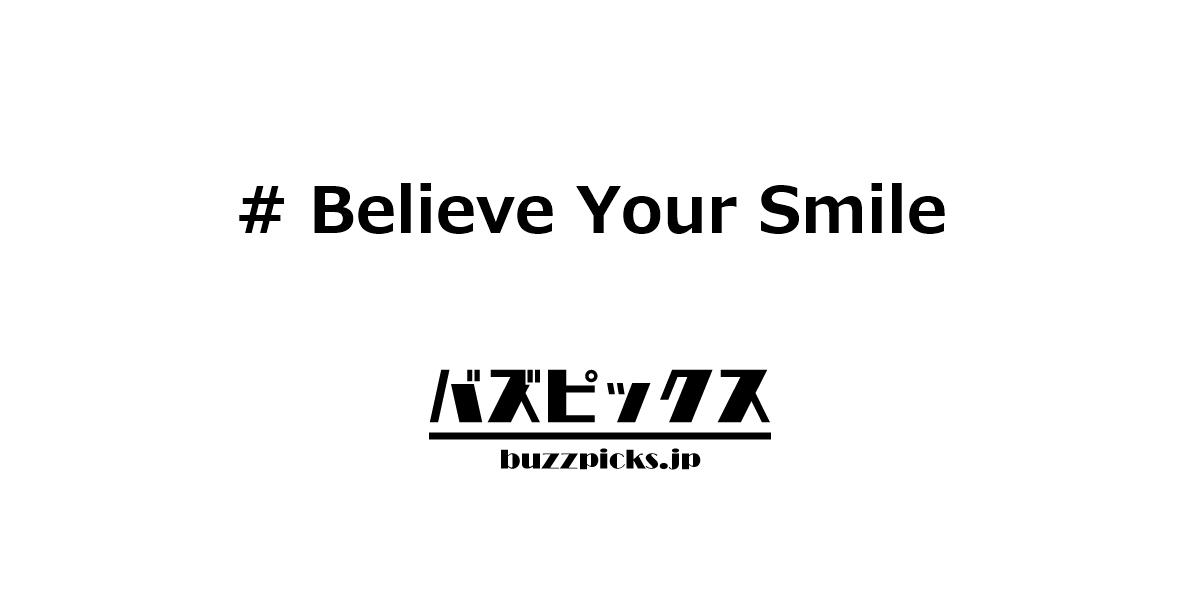 Believeyoursmile