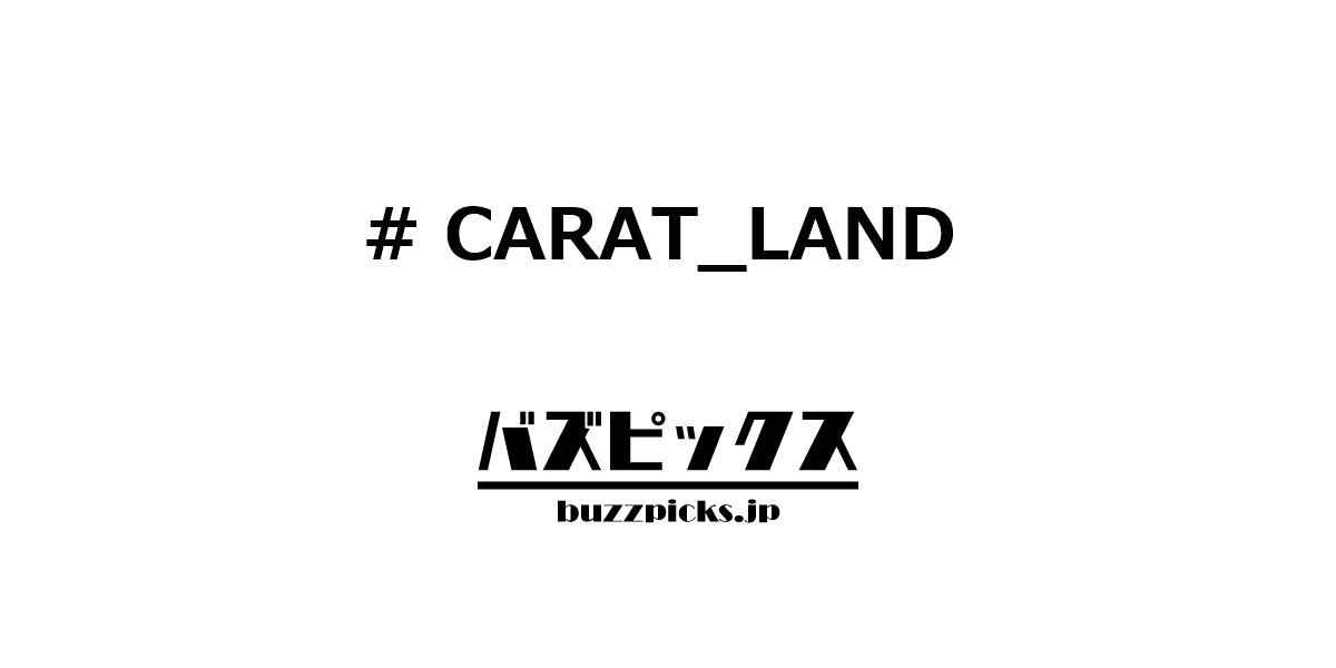 Carat Land