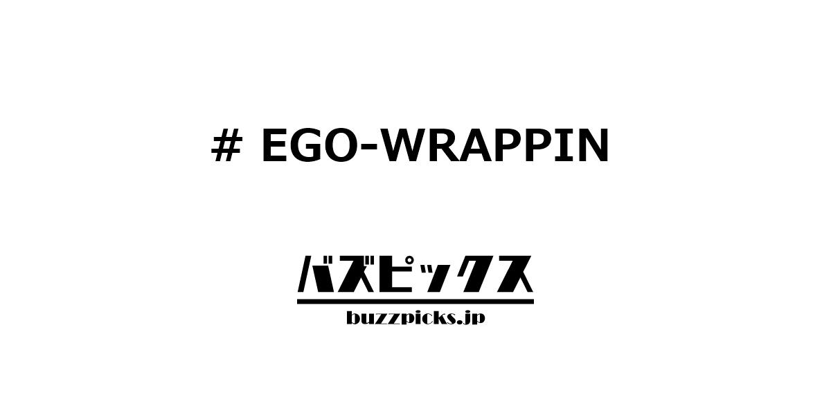 Ego Wrappin