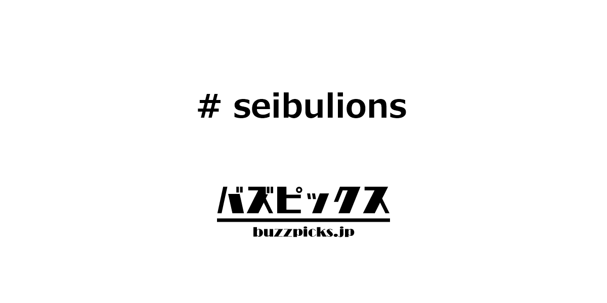 Seibulions