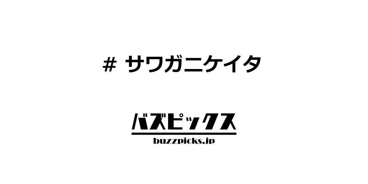 サワガニケイタ
