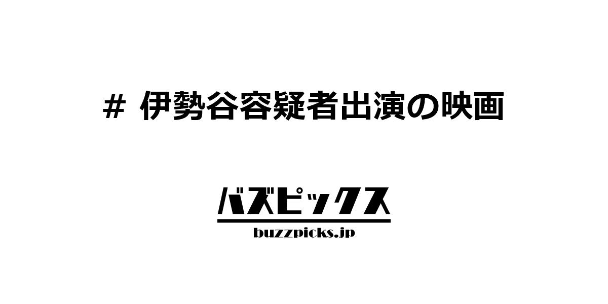 伊勢谷容疑者出演の映画