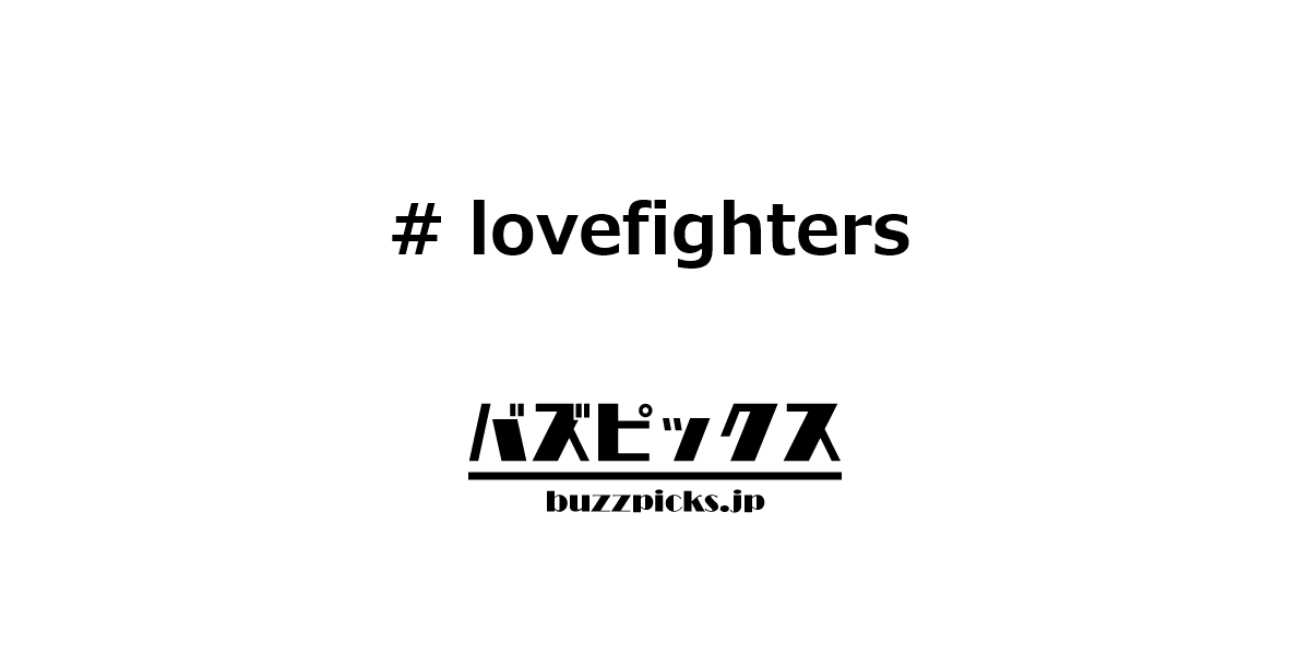 Lovefighters
