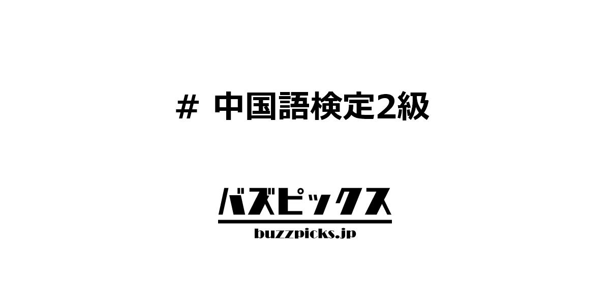 中国語検定2級