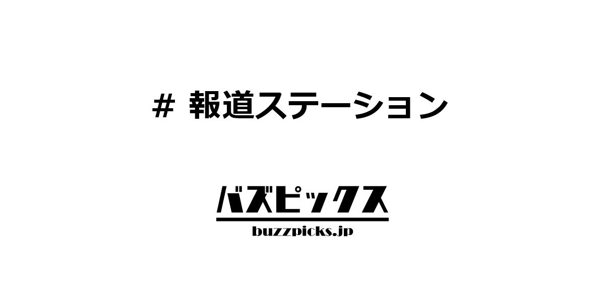 報道ステーション