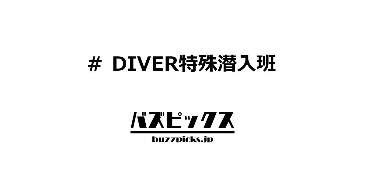 Diver特殊潜入班
