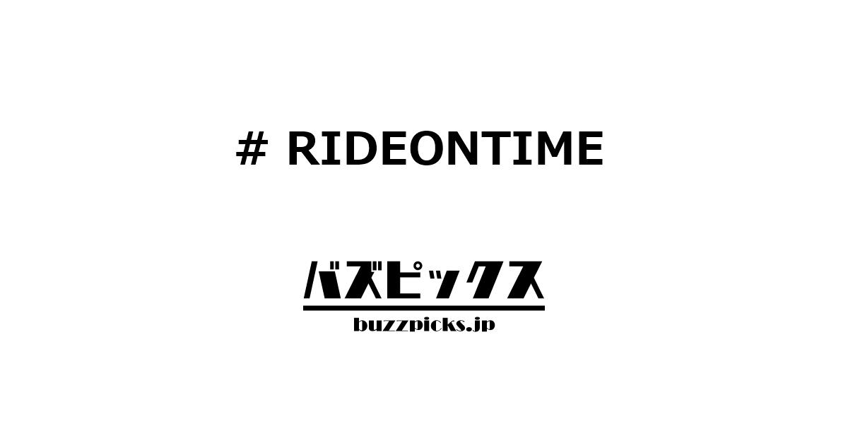 Rideontime
