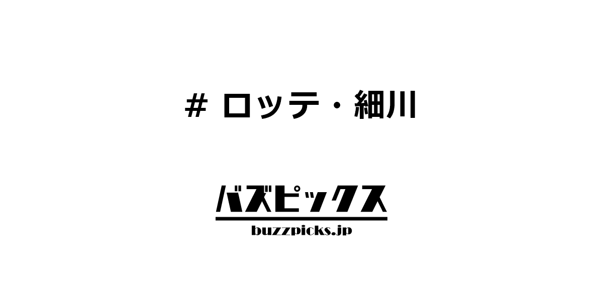 ロッテ・細川