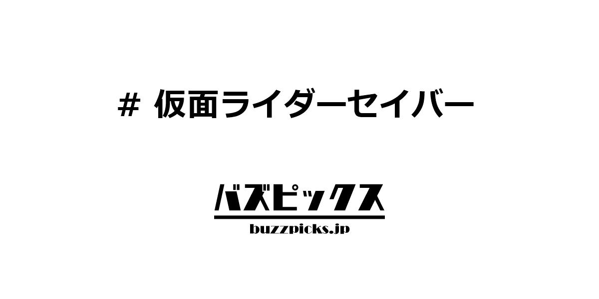 仮面ライダーセイバー