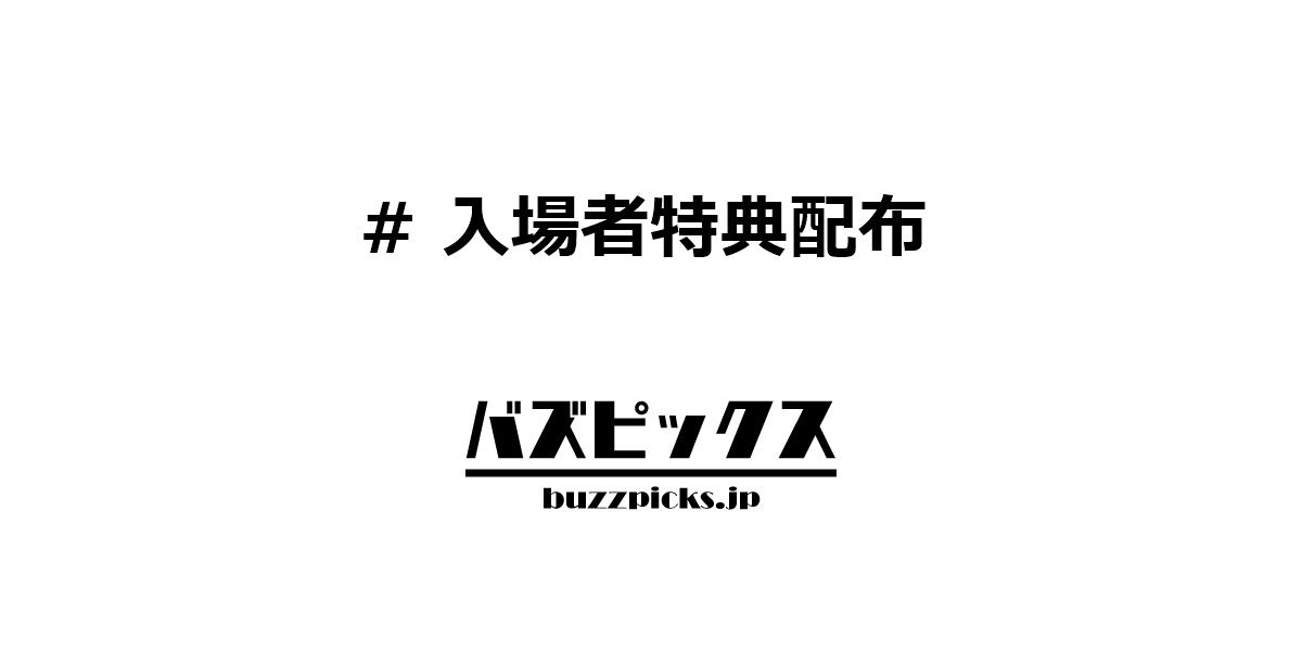入場者特典配布