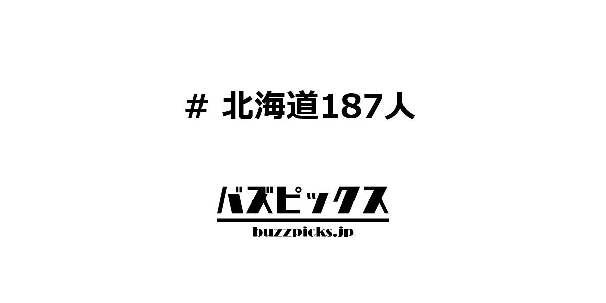 北海道187人