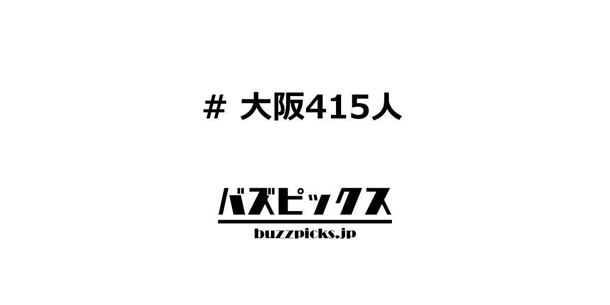 大阪415人