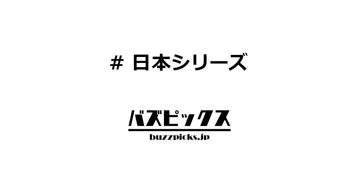 日本シリーズ