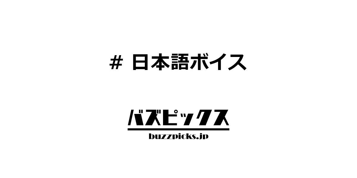 日本語ボイス