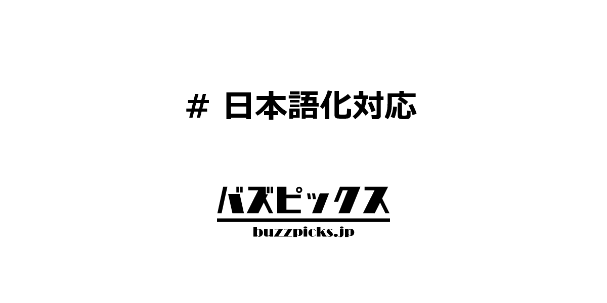 日本語化対応