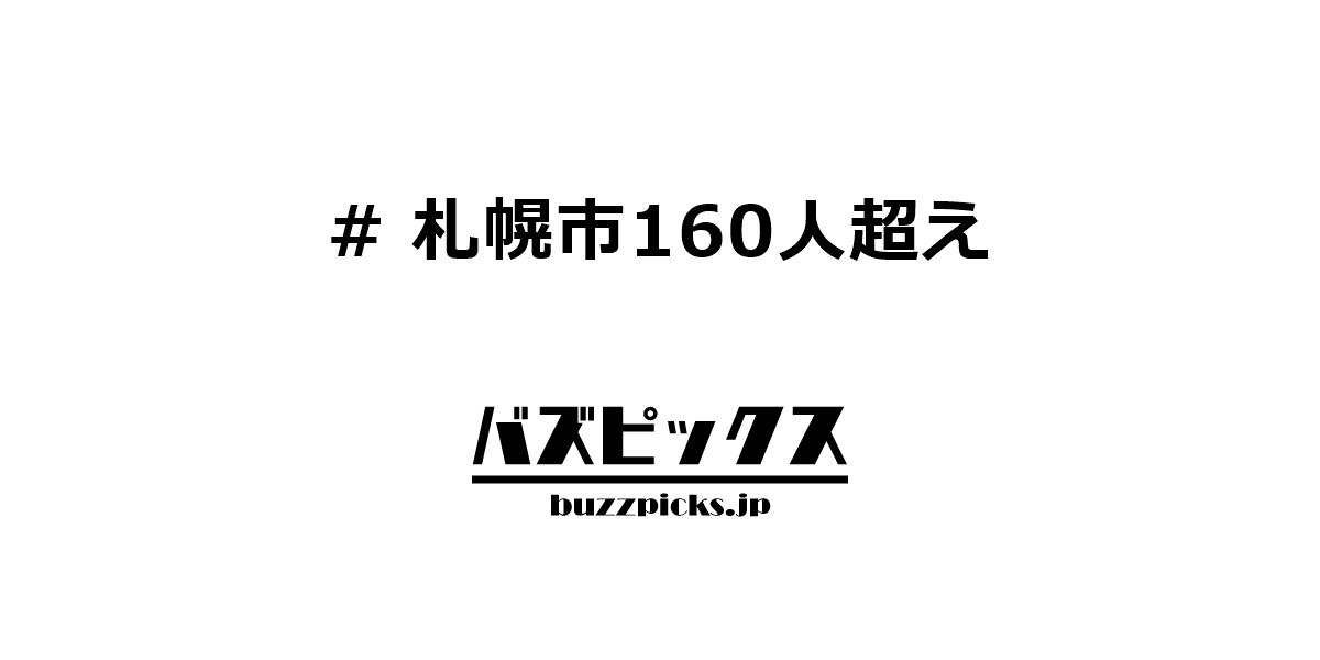 札幌市160人超え