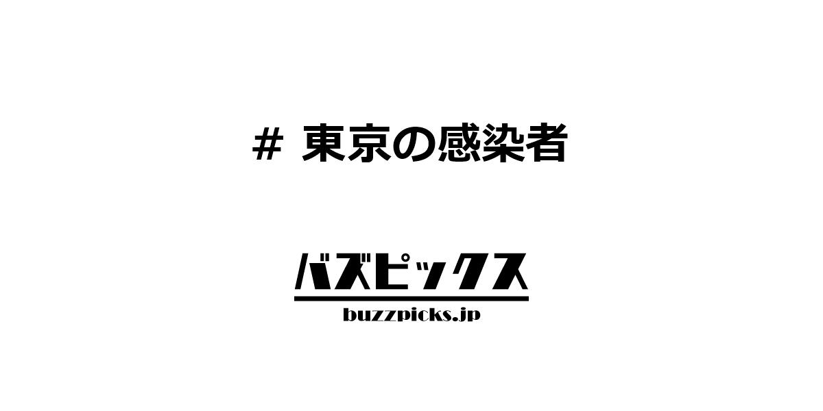 東京の感染者