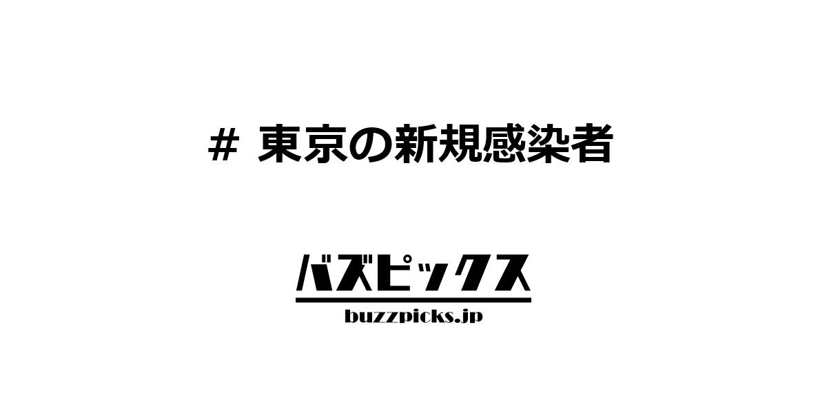 東京の新規感染者