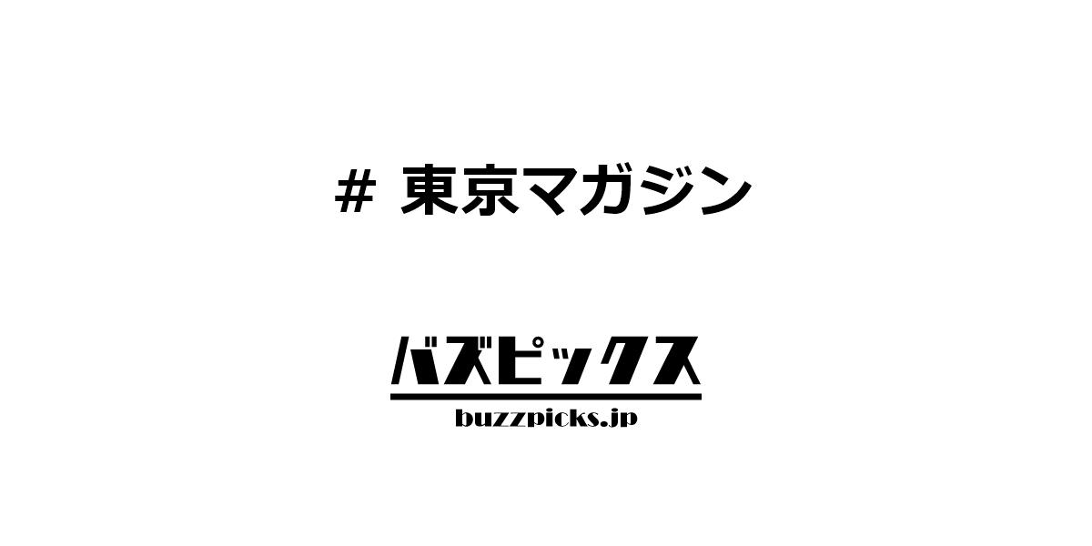 東京マガジン