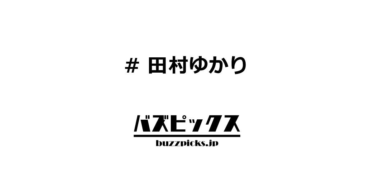 田村ゆかり