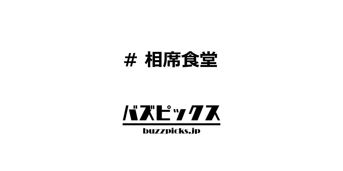アンガールズ 田中 食堂 相席 【データ】[良回] 3/10