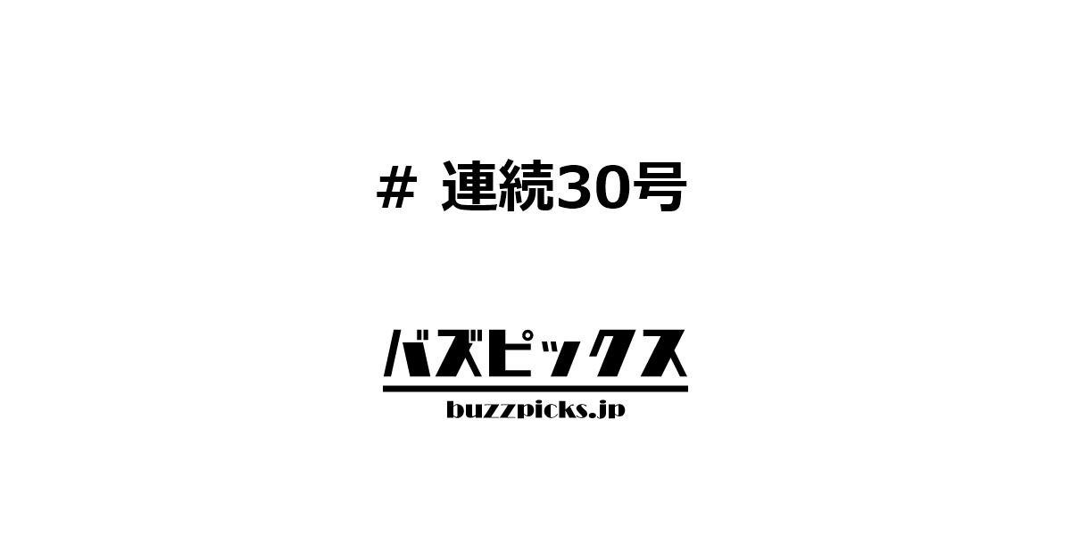 連続30号