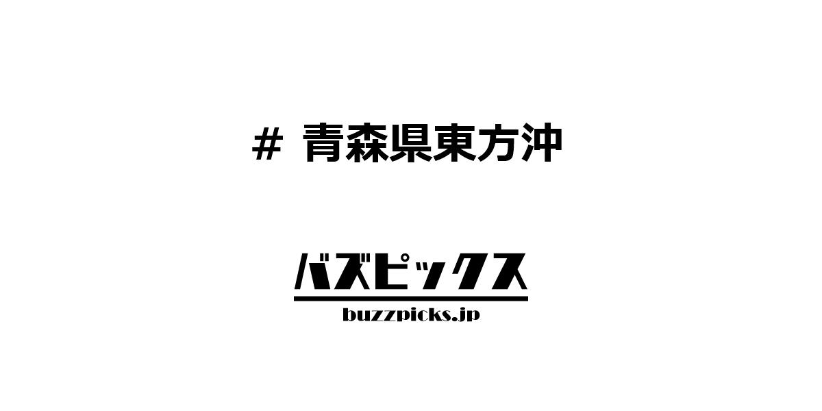 青森県東方沖