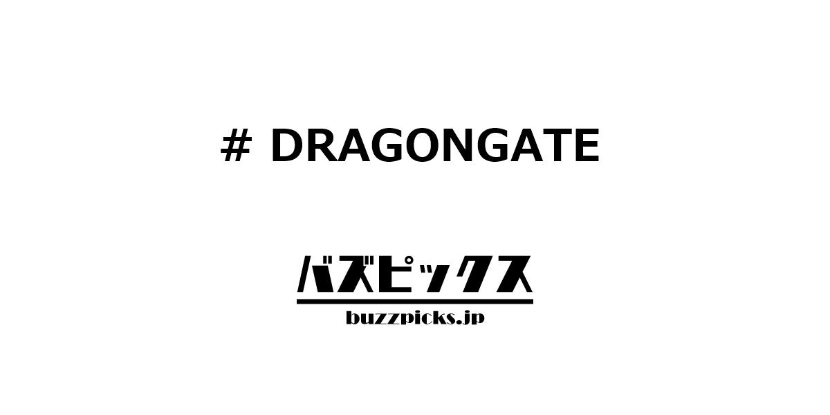 Dragongate