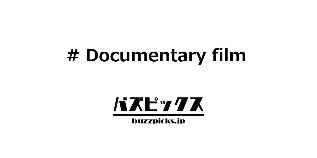 Documentaryfilm