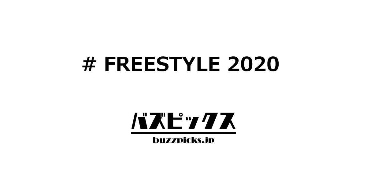 Freestyle2020