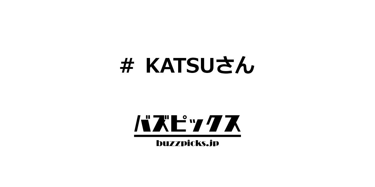 Katsuさん
