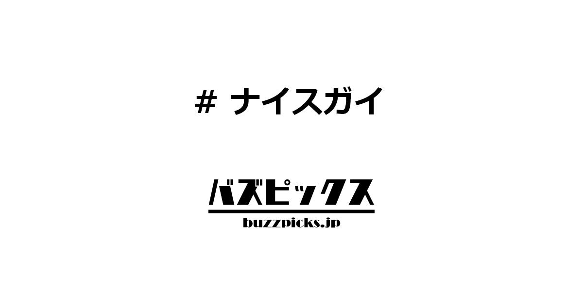 須貝 ナイスガイ