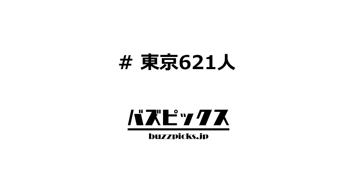 東京621人
