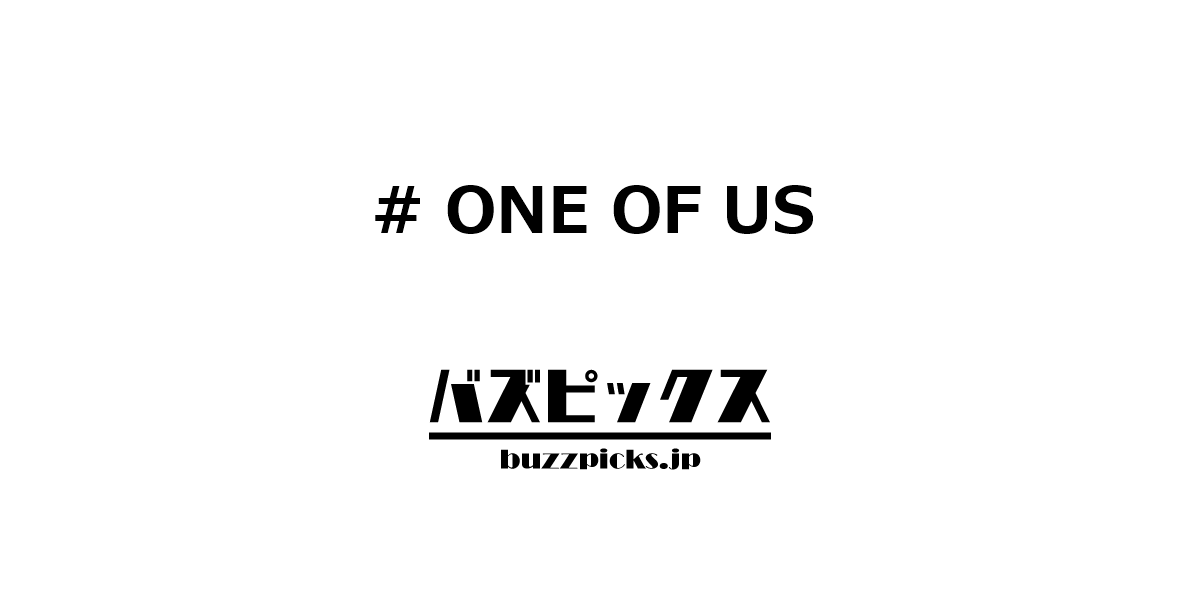 Oneofus