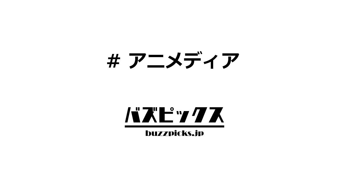 アニメディア